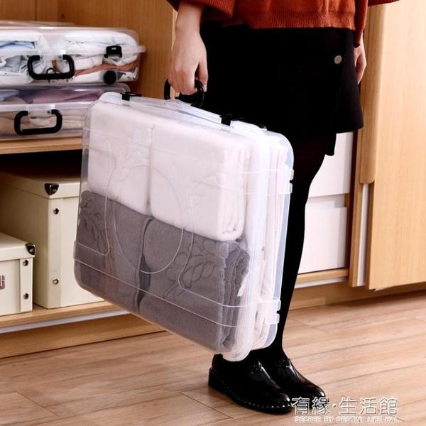 透明床底收納箱塑料扁平式收納盒床下整理箱衣服棉被子儲物箱大號 有緣生活館