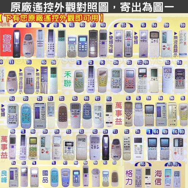 (現貨)HERAN 禾聯冷氣遙控器 【全系列可用】萬士益 變頻 冷暖 分離式 冷氣遙控器