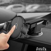車載手機架汽車支架車用導航車上支撐吸盤式出風口車內多功能   麥琪精品屋