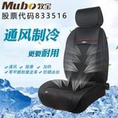 坐墊 汽車座椅通風坐墊夏季制冷風吹風空調冰絲涼墊車載加熱按摩坐墊 莎瓦迪卡