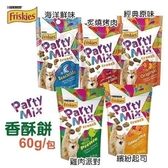 *WANG*【8包組】Friskies喜躍《PartyMix 香酥餅》貓零食60g 多種口味可選