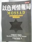 【書寶二手書T7/軍事_IKE】以色列情報局MOSSAD_戈登.湯瑪斯
