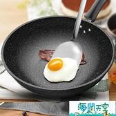 炒鍋 可用鐵鏟麥飯石不粘鍋炒鍋無油煙炒菜鍋家用電磁爐燃氣灶 海闊天空