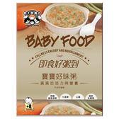 親子御膳坊-寶寶好味粥(150g x 2入)