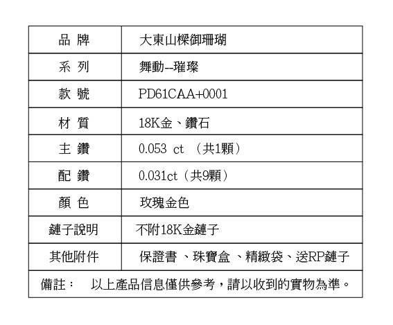 【大東山樑御】18K玫瑰金「舞動鑽石」墜子-璀璨 限量款