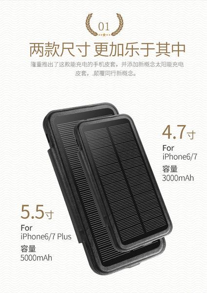 【世明國際】蘋果專用太陽能背蓋充 i6 6s i7 i8 無線背蓋行動電源 手機殼行動電源 背夾電池
