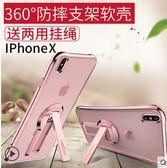 蘋果 iPhoneX 非尼膜属360度旋轉支架手機殼