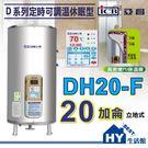 亞昌 D系列 DH20-F 儲存式電熱水器 【 定時可調溫休眠型 20加侖 立地式 】不含安裝 區域限制