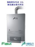 豪山 HOSUN 強制排氣FE式 熱水器 HR-1160 11L