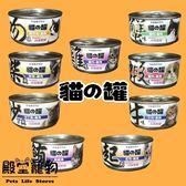 【殿堂寵物】【整箱】幸福貓罐 大容量170g  貓罐頭