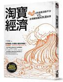 (二手書)淘寶經濟:13億人的金錢流動平台vs.台灣網拍業的失速故事