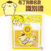 【狐狸跑跑】Hello Kitty布丁狗聯名款 識別證夾 三麗鷗 授權正版品 證件夾