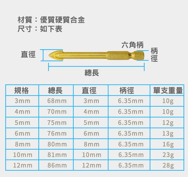 ⭐星星小舖⭐台灣出貨 六角一字 鑽頭 陶瓷 水泥牆用 耐磨 合金 合金鑽頭 電鑽頭 3mm 4mm 5mm