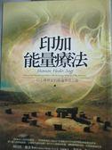 【書寶二手書T7/宗教_ILH】印加能量療法-─位心理學家的薩滿學習之旅_許桂綿, 維洛多