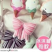 超萌蝴蝶結冰淇淋造型抱枕 靠枕