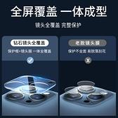 蘋果12鏡頭膜iphone12pro攝像頭保護膜mini全包promax后置鏡頭貼ip12鋼化膜圈十二超薄 幸福第一站