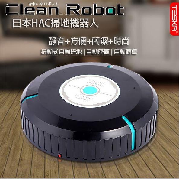 AUTO CLEANER ROBOT日本HAC掃地機器人玩具自動感應掃地懶人家電 359元