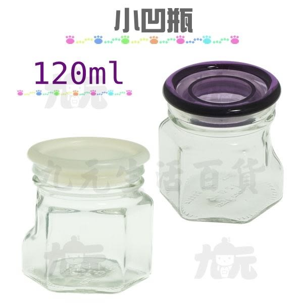【九元生活百貨】小凹瓶/120ml 玻璃瓶 玻璃罐 密封罐