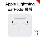 Apple Lightning EarPods 蘋果 線控耳機  iPhone X XS Max XR 7 Plus iPhone 6s 副廠