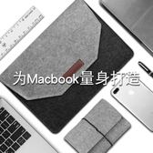 NB電腦包筆電包 蘋果筆記型電腦包macbook內膽包air13.3吋pro13保護套mac12超薄15吋防摔防震