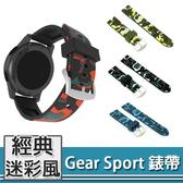 三星 Gear Sport 錶帶 穿孔式錶帶 三星手錶 錶帶 智慧錶帶 迷彩風錶帶