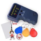 ID卡復制器感應手持式125KHz復制機EM卡RFID智能卡低頻T5577卡【韓衣舍】