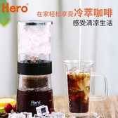 咖啡壺Hero冰滴咖啡壺家用冰水冷萃咖啡壺玻璃咖啡機冰釀壺滴漏式2-4杯LX爾碩