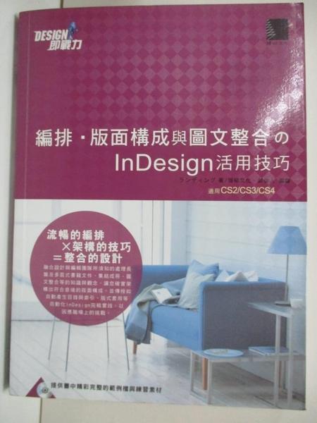 【書寶二手書T6/電腦_DP6】編排.版面構成與圖文整合的InDesign活用技巧_Landing