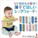 寶寶襪套童襪子兒童護膝護肘泡泡襪-Joy...