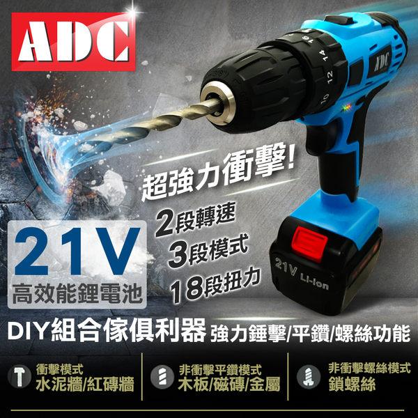 ADC艾德龍21V鋰電多功能雙速衝擊電動鑽(JOZ-LS-21T) 單電池 送LED燈泡