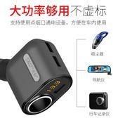 車載充電器點煙器一拖三轉接口二USB手機汽車用多功能24v12v