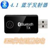 USB供電音頻藍芽發射器電視機投影儀 機頂盒轉耳機3.5免驅適配器 一件免運