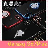 【萌萌噠】三星 Galaxy S8 / S8Plus 三節電鍍邊框 指環支架款 車載磁吸 全包防摔透明軟殼 手機殼