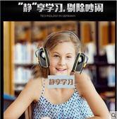 專業隔音耳罩