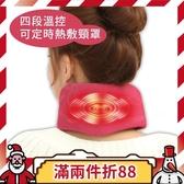 四段溫控 香薰 熱敷 頸罩 可拆洗 USB 脖子 痠痛 僵硬 落枕 頸紋 遠紅外線 舒緩疲勞 『無名』 N01117