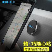 粘貼式車載手機支架磁性多功能汽車用導航儀錶臺中控磁吸座  朵拉朵衣櫥
