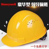 H99安全帽工地施工領導透氣ABS防砸建筑工程安全頭盔男 挪威森林