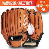 加厚壘球棒球手套兒童少年成人捕手內野投手棒球手套送棒球一個