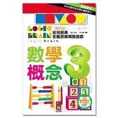 數學概念 邏輯腦 幼兒經典全腦思維開發遊戲
