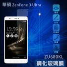 ASUS Zenfone 2 3 華碩 Deluxe ZX551ML ZS570KL ZU680KL ZD552KL 保護貼 玻璃貼 鋼化 BOXOPEN