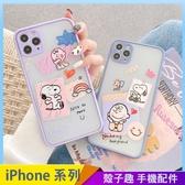 微笑狗狗 iPhone SE2 XS Max XR i7 i8 plus 手機殼 史努比 查理布朗 保護鏡頭 全包邊軟殼 防摔殼