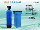 【水築館淨水】30公升全自動控制.軟水器...