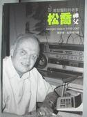 【書寶二手書T1/傳記_MEY】松喬神父 : 若瑟醫院的老爹 = Georges Massin 1916-2007_陳世賢, 紀慧雯作