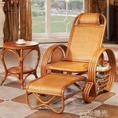 藤椅躺椅午休摺疊搖椅陽台家用懶人休閒午睡靠背椅老人真藤編涼椅 一米陽光