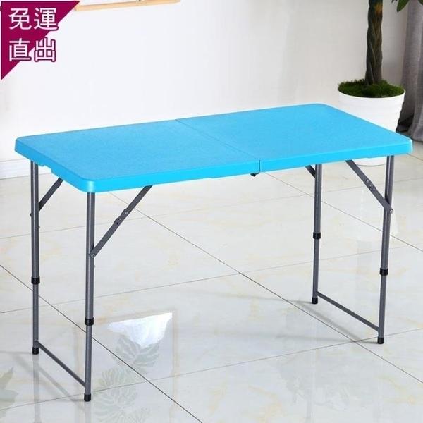 折疊桌簡易便攜式 戶外飯桌地推活動桌椅餐桌 長方形變形桌子家用 免運快速出貨