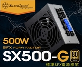 [地瓜球@] 銀欣 SilverStone SX500-G 500W 全模組 SFX 電源供應器~80 PLUS 金牌