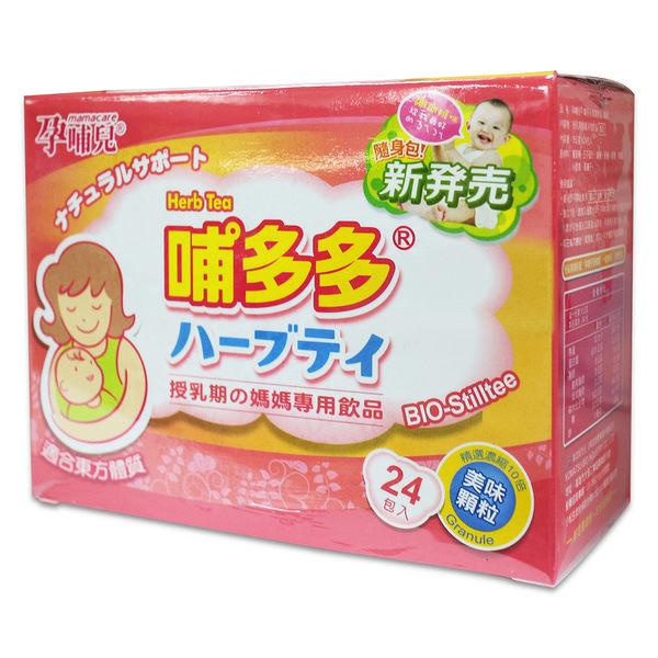 mamacare 孕哺兒 哺多多媽媽飲品 顆粒 5g*24包/盒 批號已割除 孕哺茶哺乳茶PG美妝