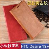 小牛紋 HTC Desire 19+ 手機皮套 磁吸 HTC D19+ 保護套 手機殼 保護殼 防摔 d19 plus 軟殼 翻蓋 TPU