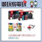 ★此主機為香港任天堂公司貨 ★保固一年 ★可刷卡,分期 ★內附變壓器接頭
