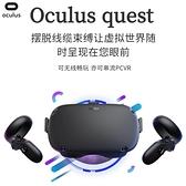 VR一體機 Oculus quest VR眼鏡一體機 steam 無線頭顯 節奏光劍 3D游戲 MKS韓菲兒